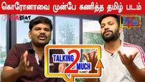 கொரோனாவை முன்பே  கணித்த தமிழ் படம் | TALKING 2 MUCH EP-2 | FILMIBEAT TAMIL