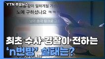 [더뉴스-더인인터뷰] 최초 수사 경찰이 전하는 'n번방' 실태는? / YTN