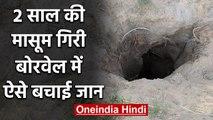 Rajasthan के Nagaur में खुले Borewell में गिरी दो साल की मासूम | वनइंडिया हिंदी