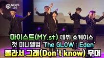 마이스트(MY.st), 데뷔 타이틀곡 '몰라서그래(Don't know)' 쇼케이스 무대