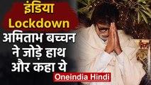 PM Modi के India Lockdown के फैसले के बाद ये बोले  Amitabh Bachchan | वनइंडिया हिंदी