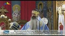 """Ένα περιστέρι """"εισέβαλε"""" στη Θεία Λειτουργία στον Μητροπολιτικό Ναό της Λαμίας"""