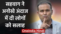 Virender Sehwag share 'Truck' image to advice people on social distancing | वनइंडिया हिंदी