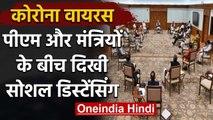 Coronavirus: Cabinet बैठक में PM Modi और Ministers के बीच दिखी Social Distancing | वनइंडिया हिंदी