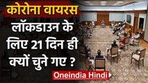 Coronavirus: PM Modi में दिखी Social Distancing, Lockdown के लिए 21 दिन ही क्यों? | वनइंडिया हिंदी