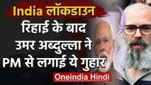 India Lockdown से पहले रिहा Omar Abdullah ने PM Modi और Amit Shah से लगाई ये गुहार | वनइंडिया हिंदी
