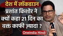 Coronavirus: India Lockdown पर Prashant Kishor का बयान, कहा- 21 दिन  ज्यादा | वनइंडिया हिंदी