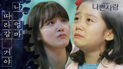 [Badlove] ep.89 I do not want to be away from my mom., 나쁜사랑 20200403