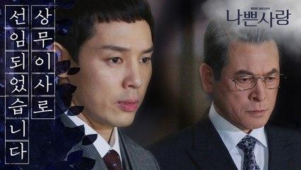 [Badlove] ep.89 a secretary who became a director, 나쁜사랑 20200403