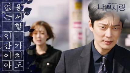 [Badlove] ep.89 have a quarrel between husband and wife, 나쁜사랑 20200403