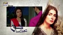 Thora Sa Haq Episode 22 - 25th March 2020 ARY Digital Drama