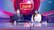 مذيعي MBC بالكمامة على الهواء