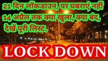21 day Lockdown in India   lockdown explained in Hindi   lockdown kya hai   lockdown new updates   lockdown me kon konsi Dolan khuli hogi   lockdown me konsi seva chalu rahaga