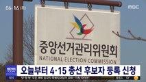 오늘부터 4·15 총선 후보자 등록 신청