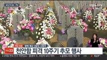 [AM-PM] 천안함 10주기 추모행사…G20 코로나19 대응 화상회의 外