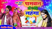 Paswan #je #Ragihea# Lahaga. #Super hit Holi# #song._