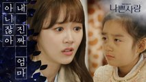 [Badlove] ep.83 Who is my real mother, 나쁜사랑 20200326