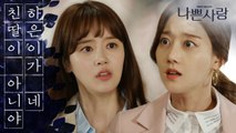 [Badlove] ep.83 find out she's not a real mother, 나쁜사랑 20200326
