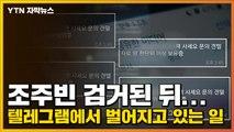 [자막뉴스] 조주빈 검거된 뒤...텔레그램에서 벌어지고 있는 일 / YTN