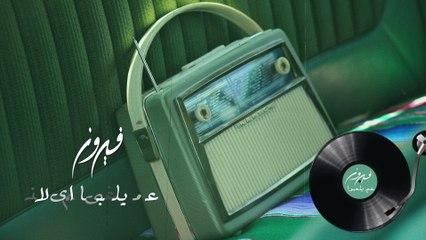Fairuz - Am Yelaboo Al Wolad