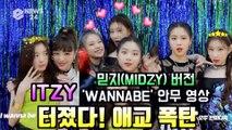 팬사랑 퀸 ITZY(있지), 믿지(MIDZY) 버전 안무 영상 '터졌다! 애교폭탄'