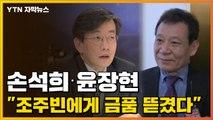 """[자막뉴스] 조주빈이 언급한 손석희·윤장현 """"실제 금품 뜯겼다"""" / YTN"""