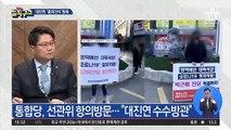 대진연, '훌리건식' 방해…통합당, 선관위에 항의