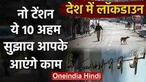 India Total Lockdown: ये 10 सुझाव Lockdown के दौरान होंगे आपके मददगार | वनइंडिया हिंदी
