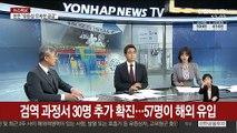 [뉴스특보] 어제 104명 추가 확진…과반이 해외 유입
