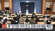 """靑 """"선거와 거리두고 코로나19 대응 매진"""""""