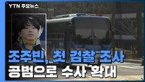 """조주빈, 오늘 첫 검찰 조사 시작...""""공범도 엄정 수사"""" / YTN"""