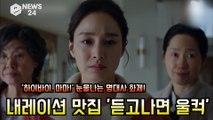 '하이바이, 마마!' 김태희, 내레이션 맛집 '듣고 나면 울컥하는 감동의 명대사'
