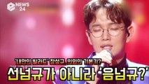 '내안의 발라드' 장성규, 의외의 기본기? 선넘규가아니라 '음넘규?'