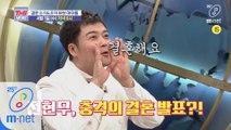 [예고] 전현무, TMI NEWS에서 결혼 발표를?! 충격적으로 결혼 발표한 아이돌 & 조카 바보 아이돌 BEST 7!