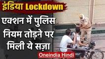 India Lockdown : Police लाठियां बरसाने में भी नहीं कर रही गुरेज | वनइंडिया हिंदी