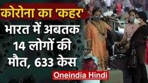 Coronavirus India Lockdown:  अबतक 14 लोगों की Death, 633 लोग संक्रमित | वनइंडिया हिंदी
