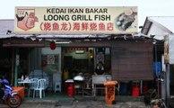 沙登阿龙烧鱼