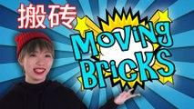 Shanghai Street Style with SENIR - 搬砖(Moving Bricks) | ChinesePod