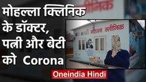 Coronavirus Positive Mohalla Clinic के डॉक्टर की पत्नी और बेटी भी संक्रमित | वनइंडिया हिंदी