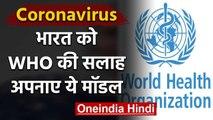Coronavirus : Lockdown से नहीं रुकेगा, China,Singapore का model अपनाए India - WHO | वनइंडिया हिंदी