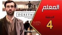 مسلسل المعلم مترجم للعربية - الحلقة 4 - موقع قصة عشق