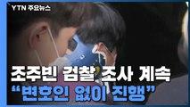 """조주빈, 오늘 첫 검찰 조사...""""변호인 없이 진행"""" / YTN"""