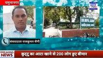 THN TV24  26 कुट्टू का आटा खाने से 200 लोग हुए बीमार यमुनानगर के सिविल हॉस्पिटल में मरीजों का लगा तांता