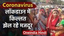 Coronavirus : Lockdown में किल्लत झेल रहे Workers,नहीं मिल रहा राशन | वनइंडिया हिंदी