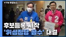 민주당, 더불어시민당 힘 싣기...통합당, 김종인 승부수 / YTN