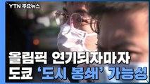 도쿄 '코로나19 비상'...감염자 수 대폭발 가능성 / YTN