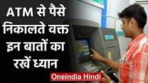 Coronavirus India Lockdown: ATM से पैसे निकालने वाले ग्राहकों से SBI ने क्या कहा? | वनइंडिया हिंदी