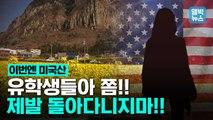 [엠빅뉴스] 미국발 입국자 하루 2,500명..국내 방역 비상!
