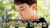 '컴백' 임한별, 신곡 '안녕, 오늘의 그대에게' 맑은 미성으로 차트 올킬?