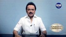 தமிழக மக்களுக்கு ஸ்டாலின் அறிவுரை   Stalin's advice to Tamil Nadu people